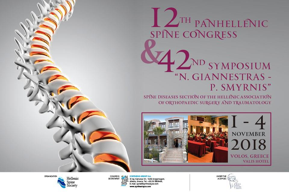 12th Panhellenic Spine Congress